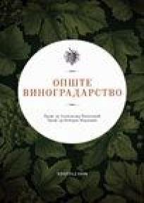 Opšte vinogradarstvo Aleksandar Nakalamić