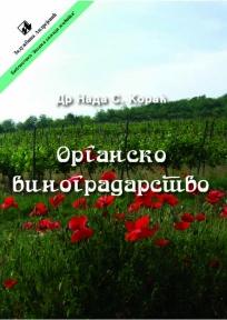Organsko vinogradarstvo Grupa autora