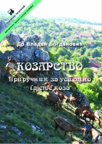 Kozarstvo - Priručnik za uspešno gajenje koza Vladan Bogdanović